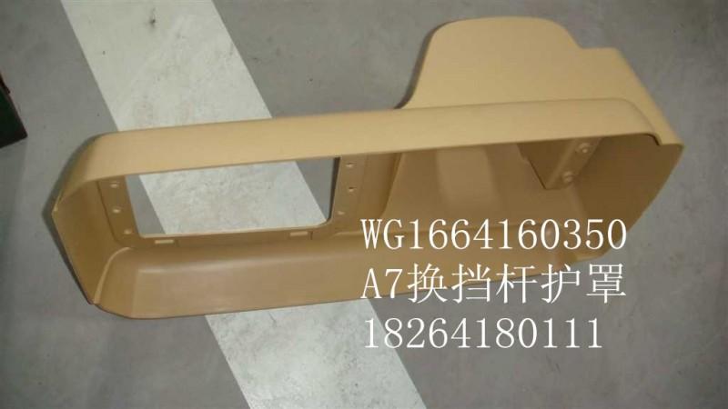 换挡杆护罩/WG1664160350