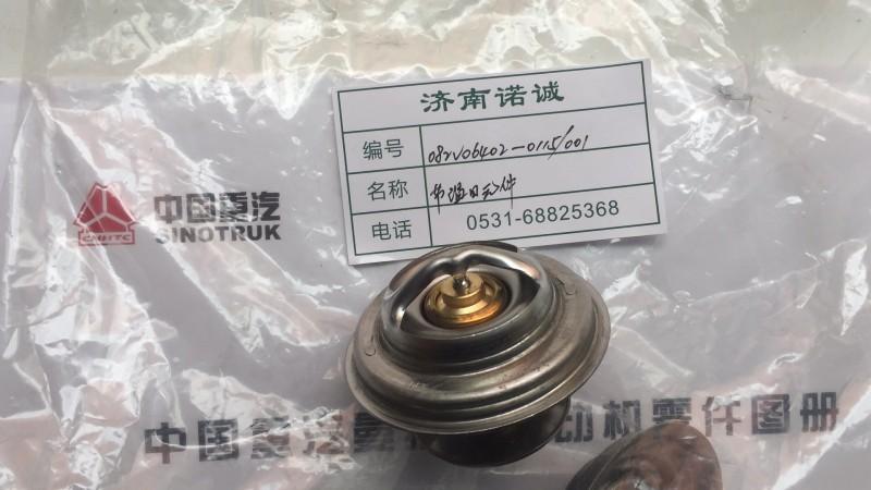 082V06402-0115 节温器元件/