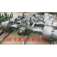 中国重汽豪威60矿车原装大江迈克后桥总成