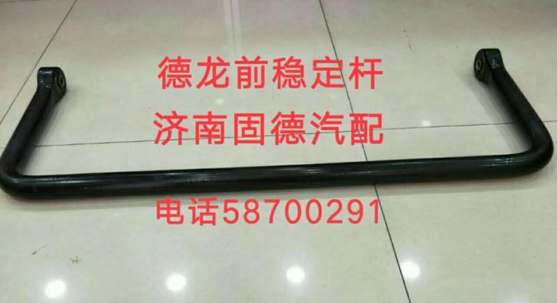 Deron front stabilizer bar 81.43715.6063 / 81.43715.6063