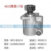 612600130267(QX360-2)潍柴17齿转向泵