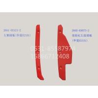 保险杠堵板28A1-03121-2 28AE-03075-2