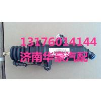 重汽HOWOT7H离合器总泵 重汽T7H离合器总泵