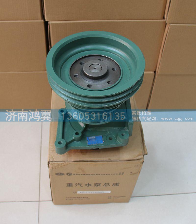 水泵总成 HG1500069951/HG1500069951