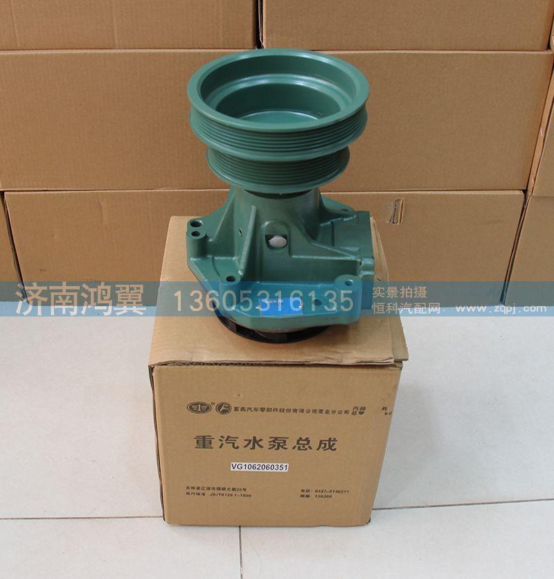 重汽水泵总成 VG1062060351/VG1062060351