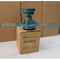 重汽水泵总成 VG1062060351
