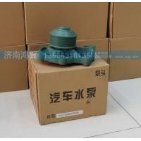 重汽水泵总成 VG1246060094