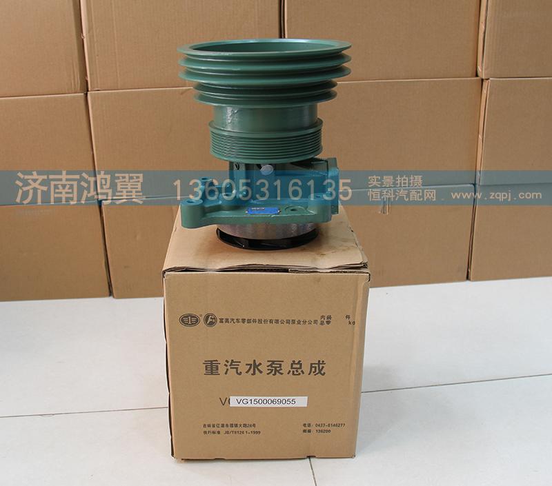 重汽水泵总成 VG1500069055【重汽水泵大全】/VG1500069055