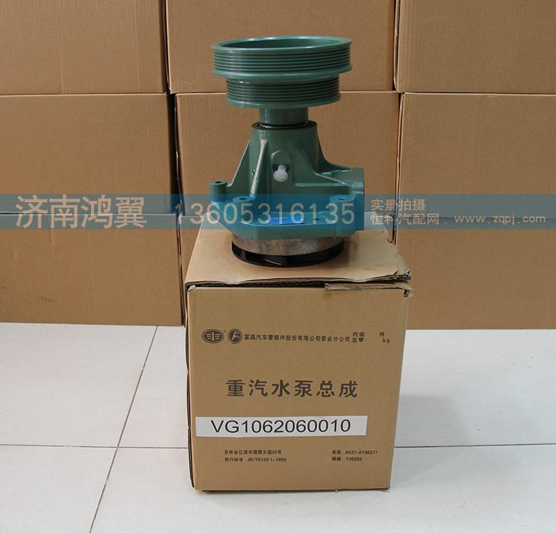 重汽水泵总成 VG1062060010/VG1062060010