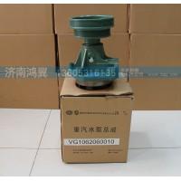 重汽水泵总成 VG1062060010