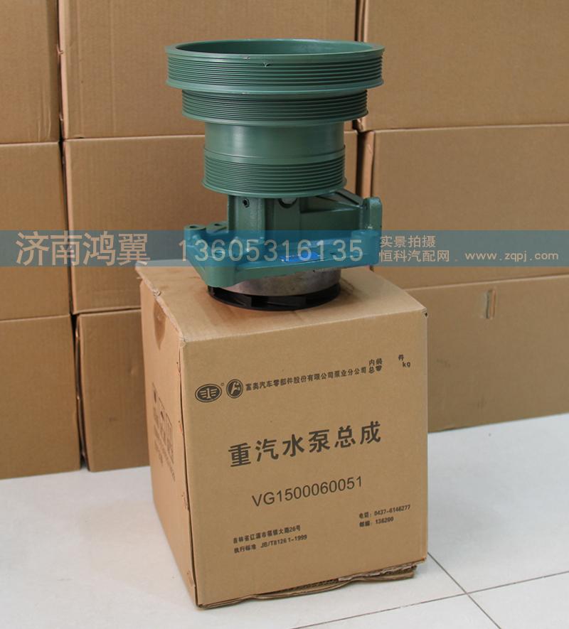 水泵总成 VG1500060051【各种型号水泵】/VG1500060051