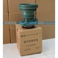水泵总成 VG1500060051【各种型号水泵】