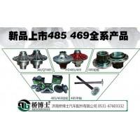 桥雷电竞备用网站汉德485/469系列雷电竞靠谱吗DZ95129320008