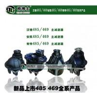 主减速器总成 汉德、安凯、青特485/469