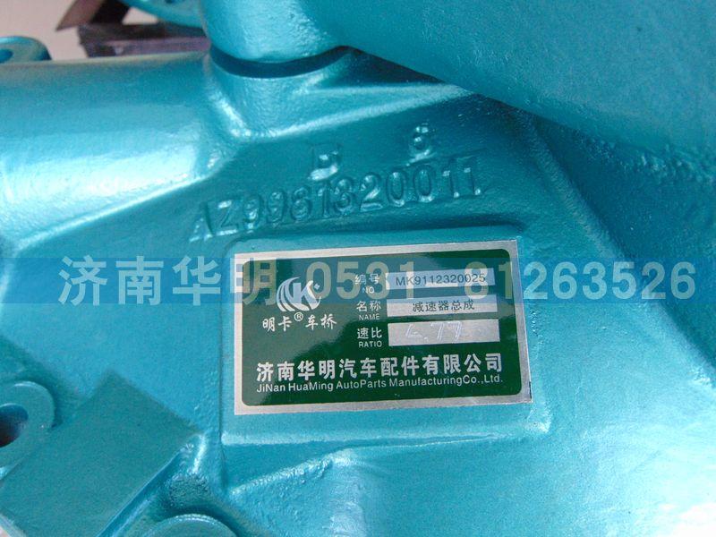 明卡车桥AZ9981320011中桥主减速器总成/AZ9981320011