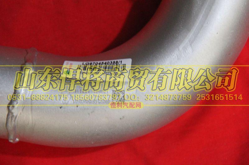 LG9704540358排气波纹管【HOWO豪沃轻卡】/LG9704540358