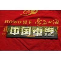 WG1664950011轻卡商标【HOWO豪沃轻卡】