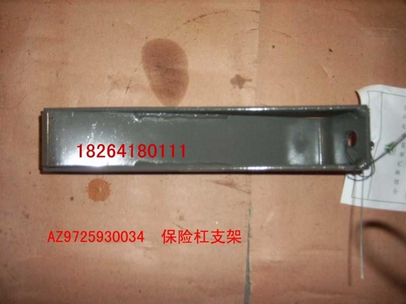 重汽驾驶室配件保险杠中置支架总成/az9725930034