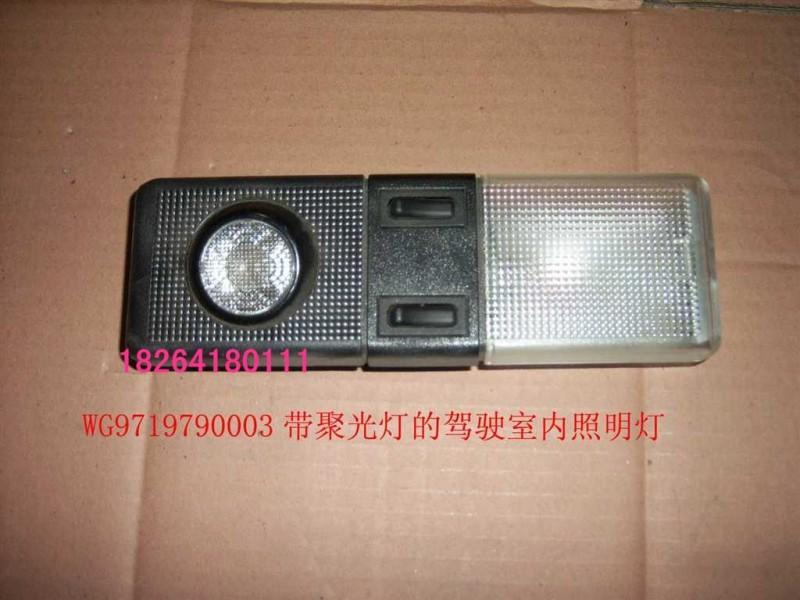 重汽驾驶室内照明灯带聚光灯的室内照明灯/wg9719790003