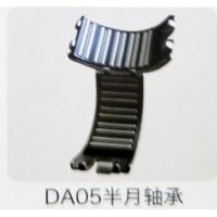 陕汽德龙制动器系列,DA05半月轴承