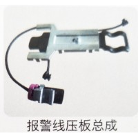 陕汽德龙制动器系列,报警线压板总成
