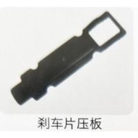 陕汽德龙制动器系列,刹车片压板