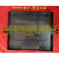 LG9704760104蓄电池盖板【HOWO豪沃轻卡】