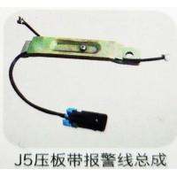 一汽解放J5制动器系列,J5压板带报警线总成