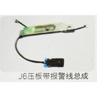 一汽解放J6制动器系列,J6压板带报警线总成