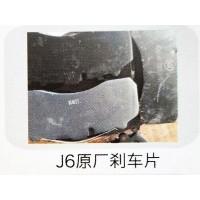 浙江隆中制动器系列,J6原厂刹车片