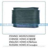 豪沃A7波纹管WG9925190002