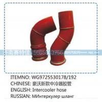 豪沃新款中冷器胶管WG9725530178-192