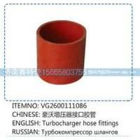 豪沃增压器接口胶管VG2600111086