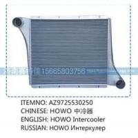 豪沃中冷器AZ9725530250