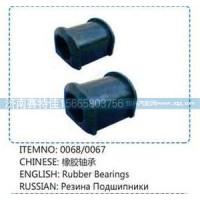 橡胶轴承0068,0067