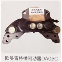 欧曼青特桥制动器DA05C