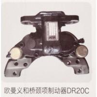 欧曼义和桥颈项制动器DR20C