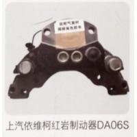 上汽依维柯红岩制动器DA06S