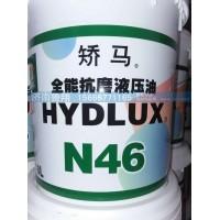 全能抗磨液压油N46