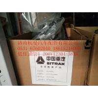 低压油管1 200V12304-5848
