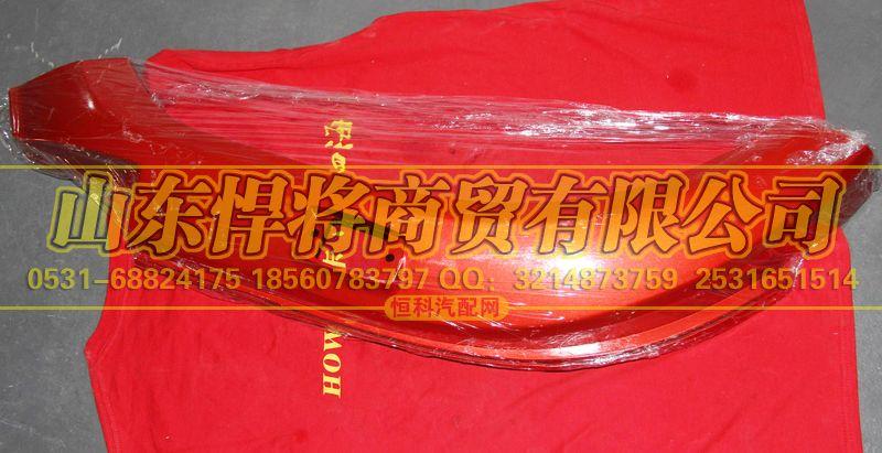 单排左前翼子板(410)—豪泺宝红【HOWO豪沃輕卡】/LG1611230013&155