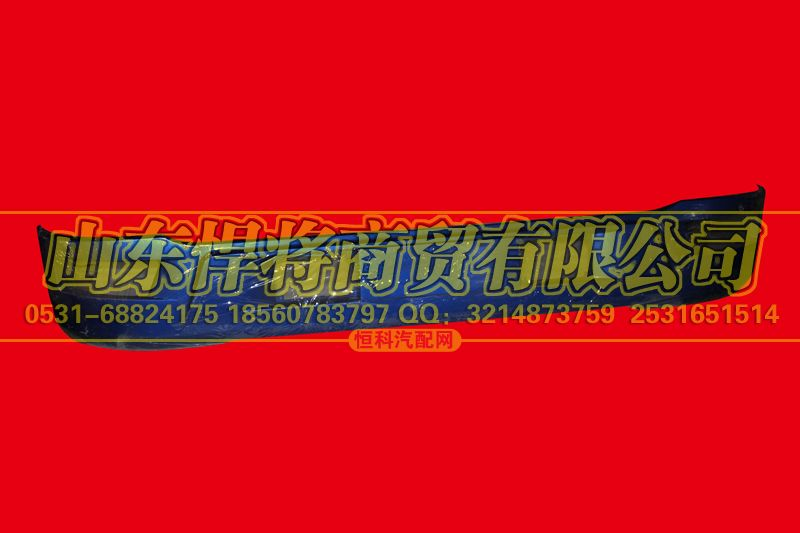 LG1613240202高端宽体保险杠【HOWO豪沃轻卡】/LG1613240202