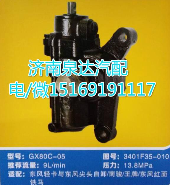 3401F35-010广东江门