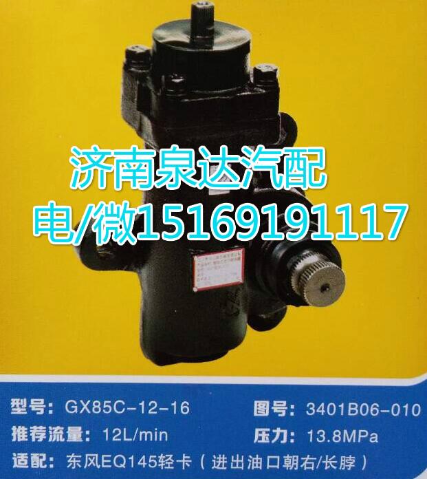 3401B06-010广东江门