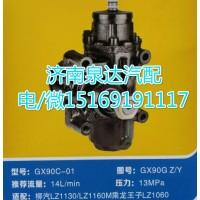 柳汽LZ1130/LZ1160M方向机总成GX90C-01