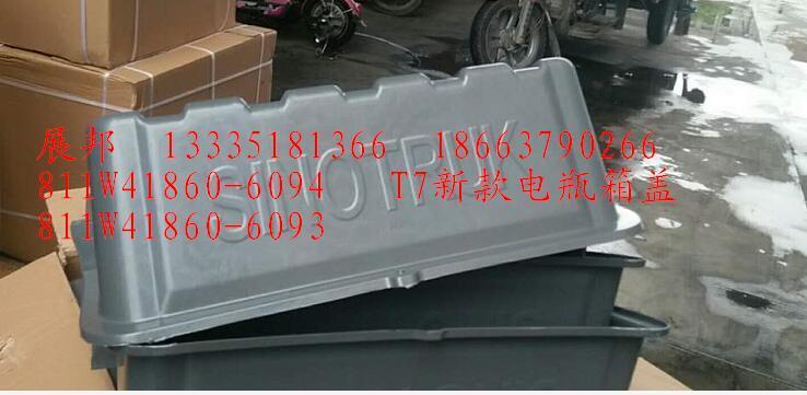 811W41860-6094/6093重汽系列