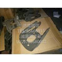 WG9725680012减振器支架