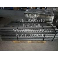 WG9930939090-91-93鞍座连接板