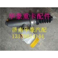 重汽豪沃HOWOA7T7HT5G离合器总泵