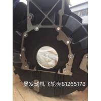 济南君鹏供应飞轮壳082V01401-5197